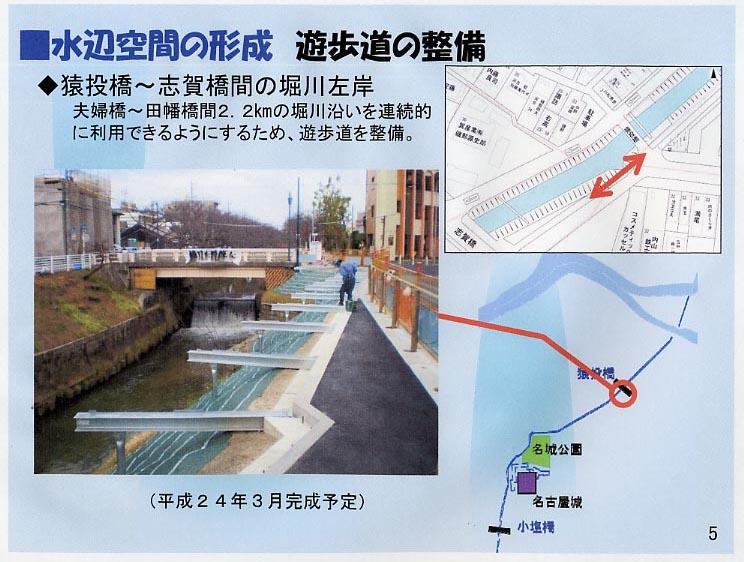 堀川の水環境改善に向けた名古屋...
